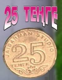 Смотреть онлайн - 25 тенге (2010)