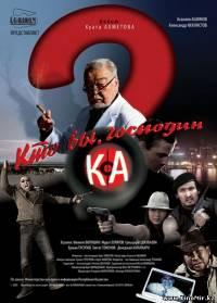 Кто вы, господин Ка?(2009, DVDRip)